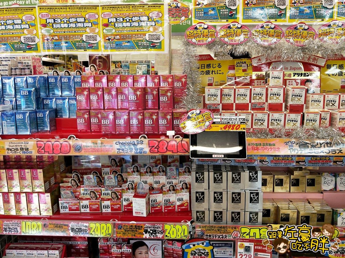 驚安的殿堂唐吉訶德(日本免稅商店)-46