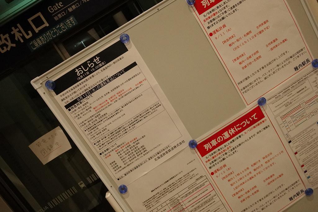 JR稚内駅 9月11日は全列車運休