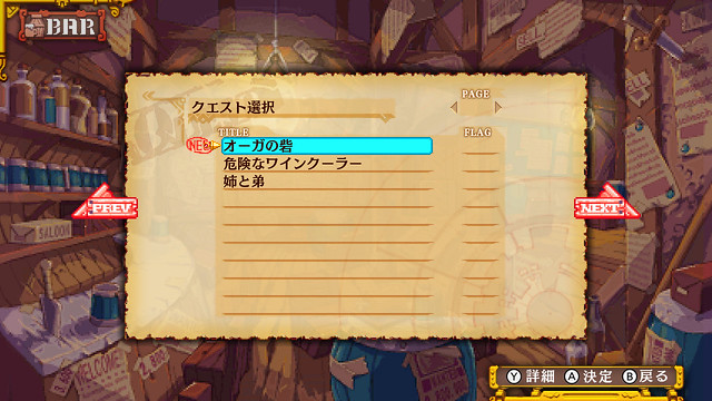 Dragon Marked For Death クエスト001