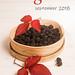 Blackberries by Keith Gooderham
