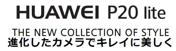 Huawei P20 lite 特徴まとめ (2)