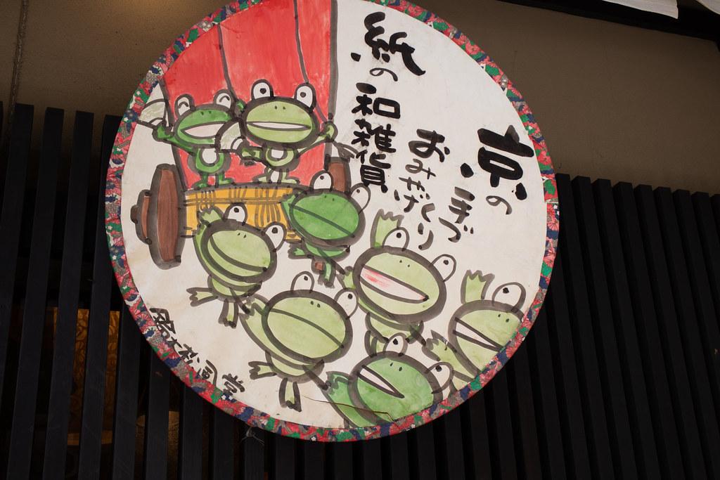 鈴木松風堂 本店
