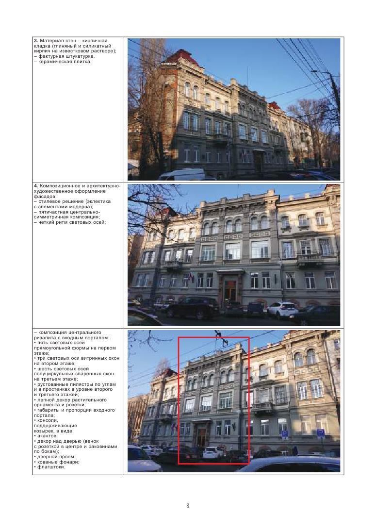 советская 44 крестьянский банк_8
