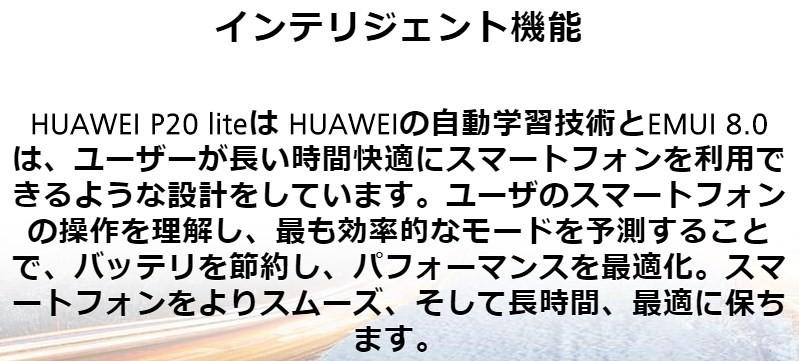 Huawei P20 lite 特徴まとめ (18)