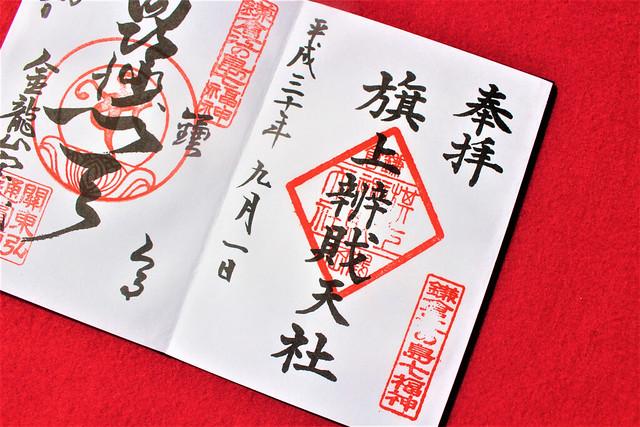 旗上弁財天社の御朱印(鎌倉七福神)