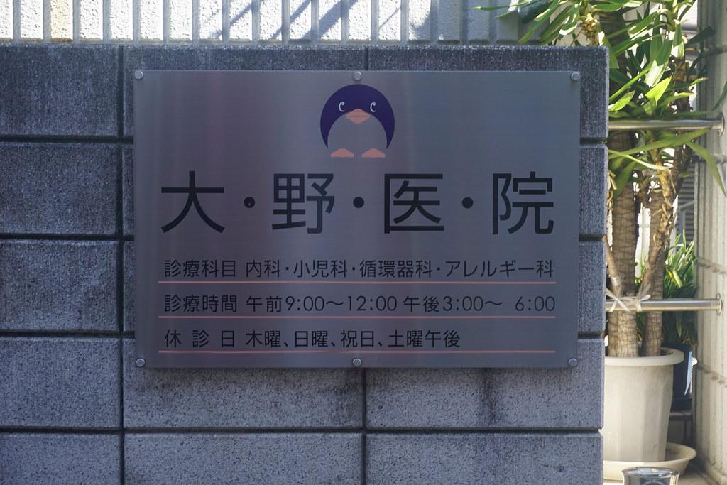 大野医院(江古田)