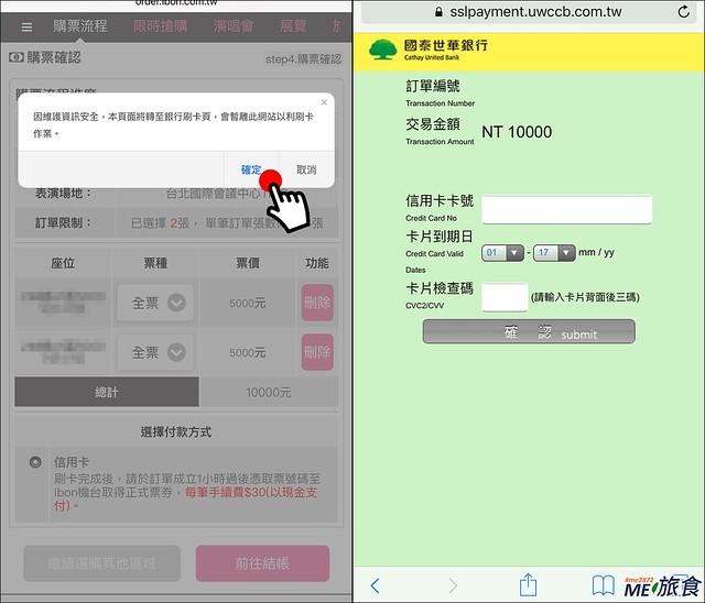 ME-ibon購票流程_006