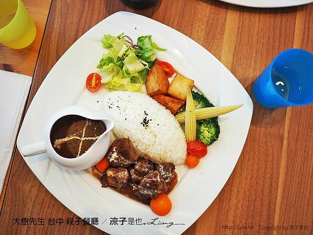 大樹先生 台中 親子餐廳 40