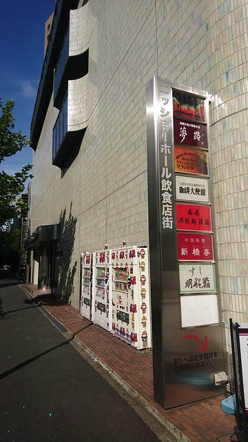 Photo:ニッショーホール飲食店街 By taka_jp