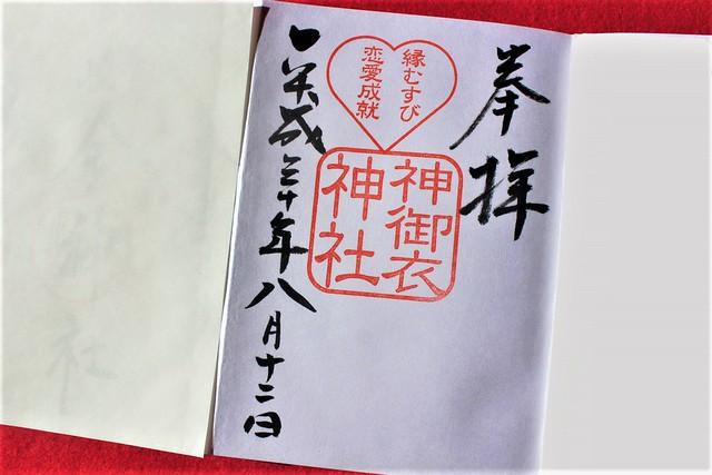 wakamiyahachiman-gosyuin003
