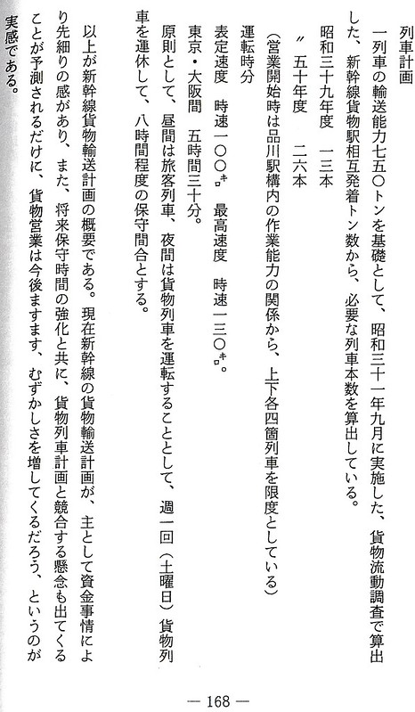 貨物新幹線は世界銀行向けのダミーというのは嘘 (12)