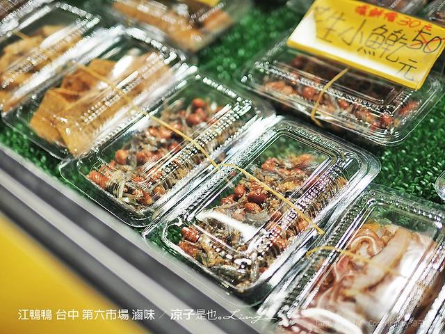 江鴨鴨 台中 第六市場 滷味 5