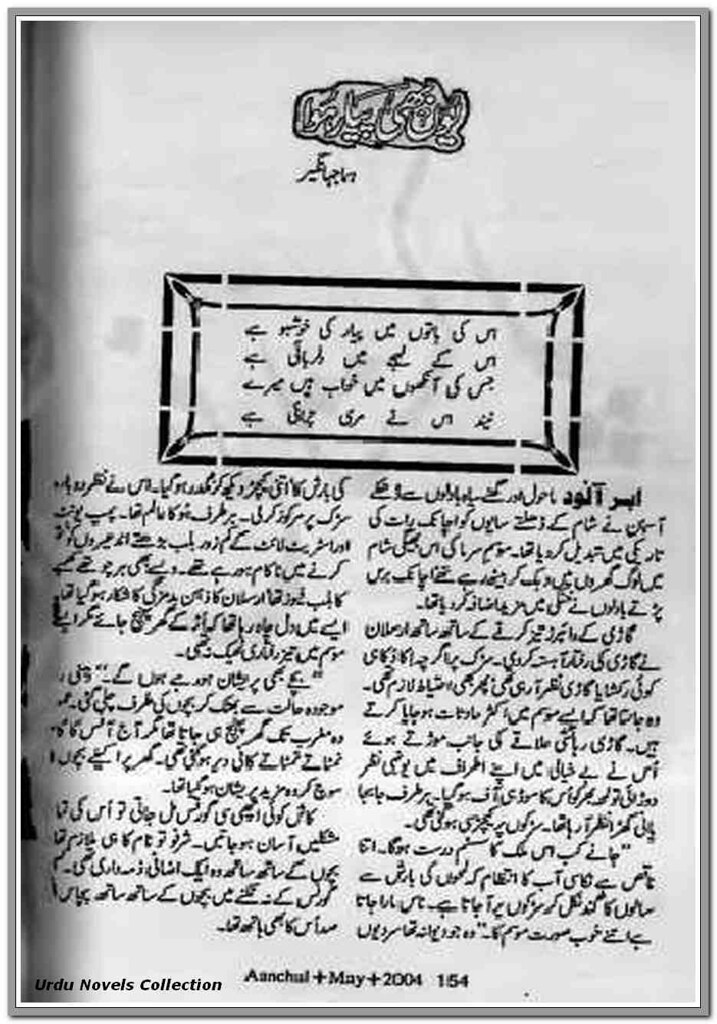Yun Bhi Pyaar Hua  is a very well written complex script novel which depicts normal emotions and behaviour of human like love hate greed power and fear, writen by Huma Jahangir , Huma Jahangir is a very famous and popular specialy among female readers