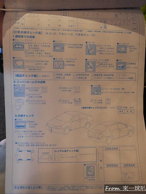 日本租車自駕18
