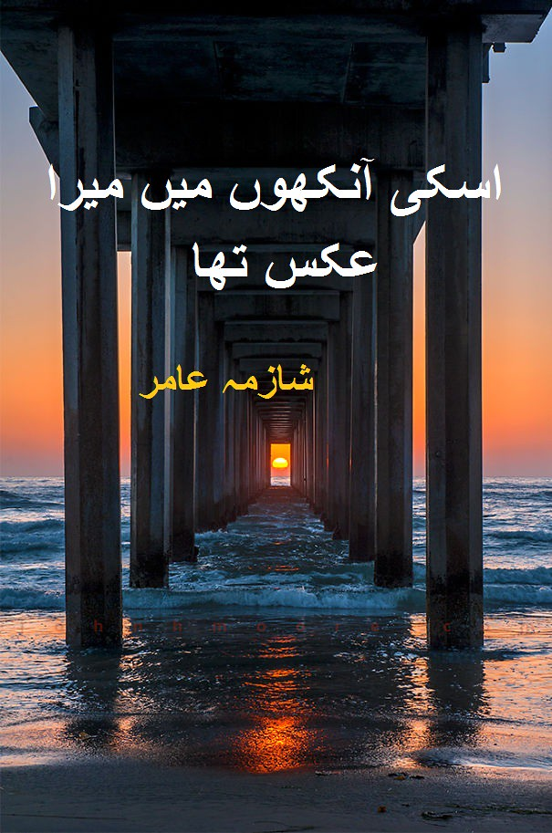 Uski Ankhon Main Mera Aks Tha is a very well written complex script novel by Shazma Amir which depicts normal emotions and behaviour of human like love hate greed power and fear , Shazma Amir is a very famous and popular specialy among female readers
