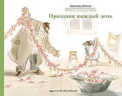 3_праздник_каждый_день_cover-s