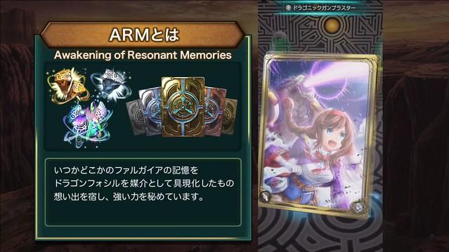 ワイルドアームズ ミリオンメモリーズ 「ARM」とは