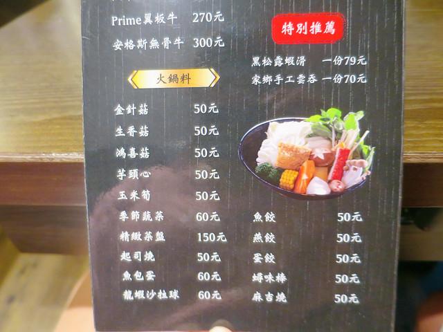 極禾優質鍋物-蘆洲店 菜單 (41)