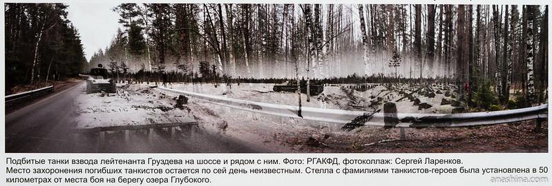 Укрепрайон Инкиля Линии Маннергейма