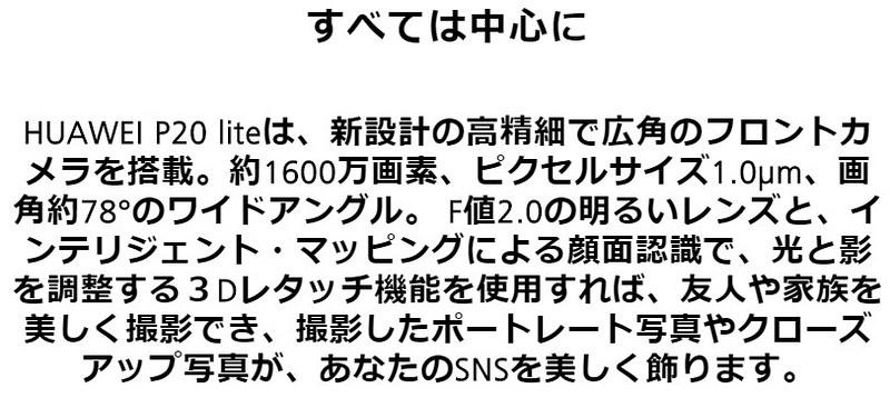 Huawei P20 lite 特徴まとめ (6)