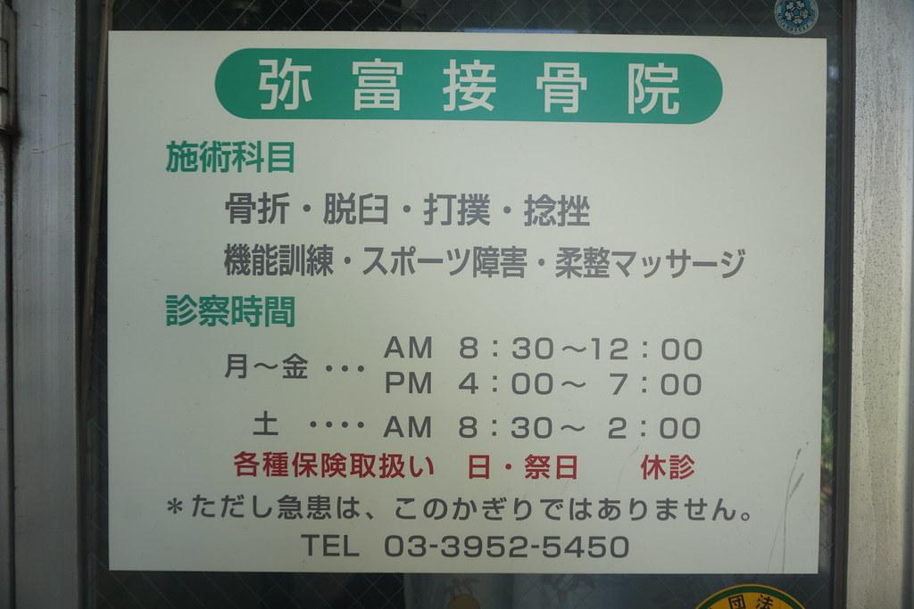 弥富接骨院(江古田)