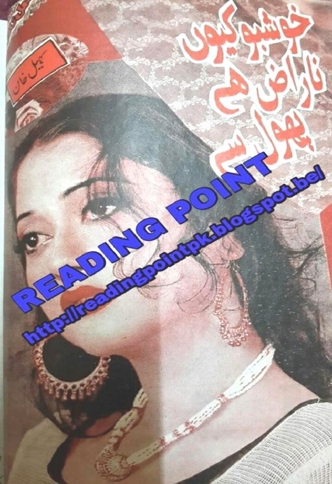 Khushboo Kion Naraz Hai Phool Se Complete Novel By Mrs Sohail Khan