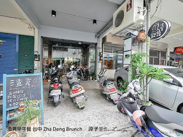 渣凳早午餐 台中 Zha Deng Brunch 9
