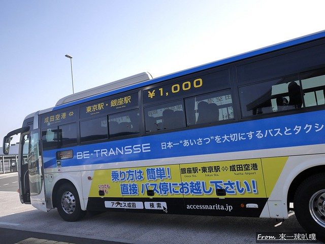 成田機場東京車站交通-The Access Narita26