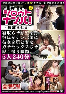 MGT-040 Street Corner Shoots Nanpa!vol.21 Kimochira Hen