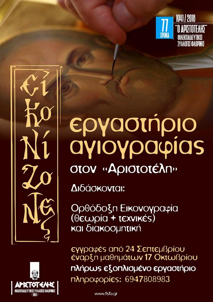 Έναρξη εγγραφών και μαθημάτων στο εργαστήριο αγιογραφίας του «Αριστοτέλη»