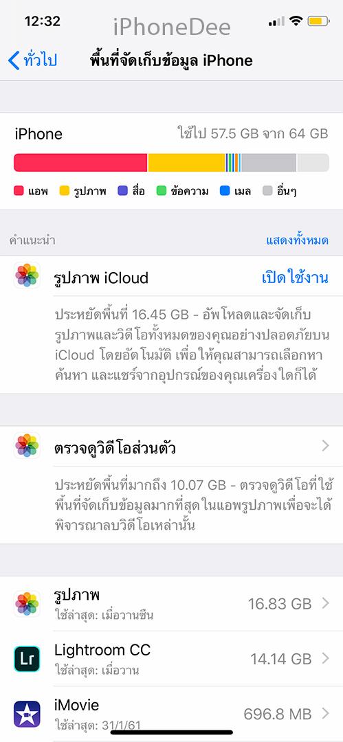iphone-storage03