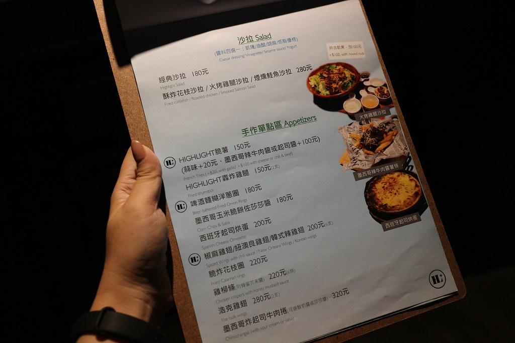 HighLight 運動酒吧餐廳 (8)