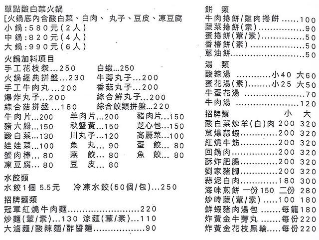 劉家酸菜白肉鍋 菜單2