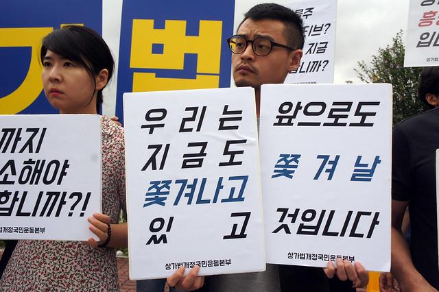 20180829_현장사진_상가법기자회견 (5)