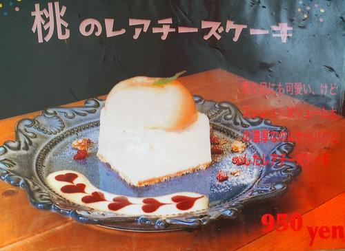 カフェアゲンダ・メニュー桃のレアチーズケーキ