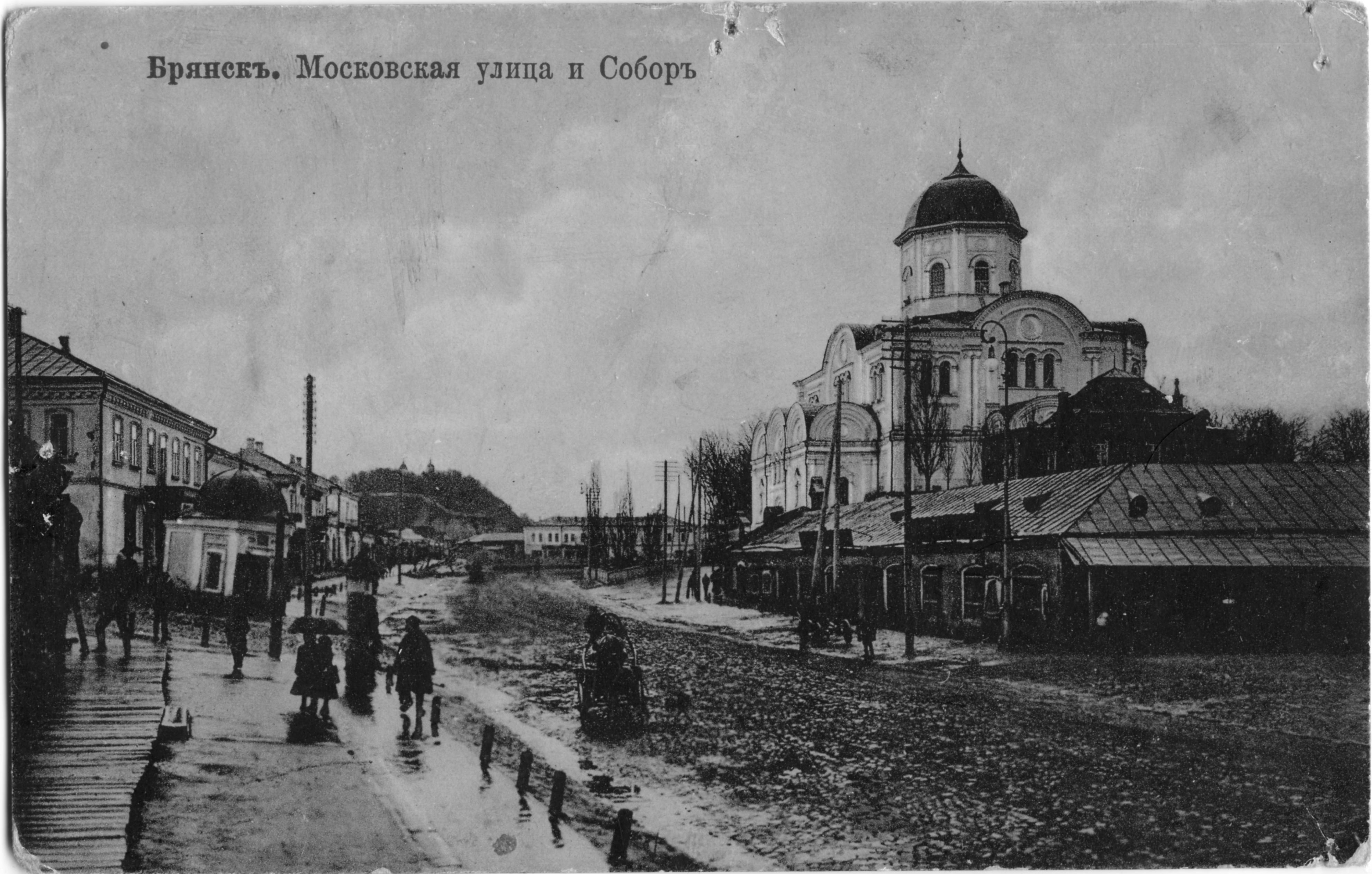 Московская улица и собор