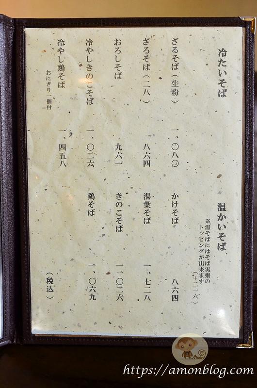 由布院花野蕎麥麵-10