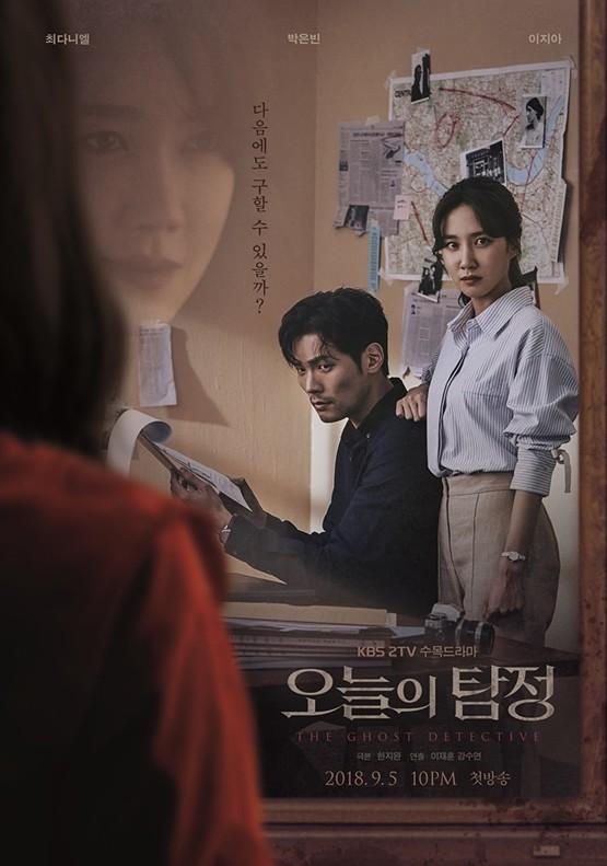 Thám Tử Ma (2018)