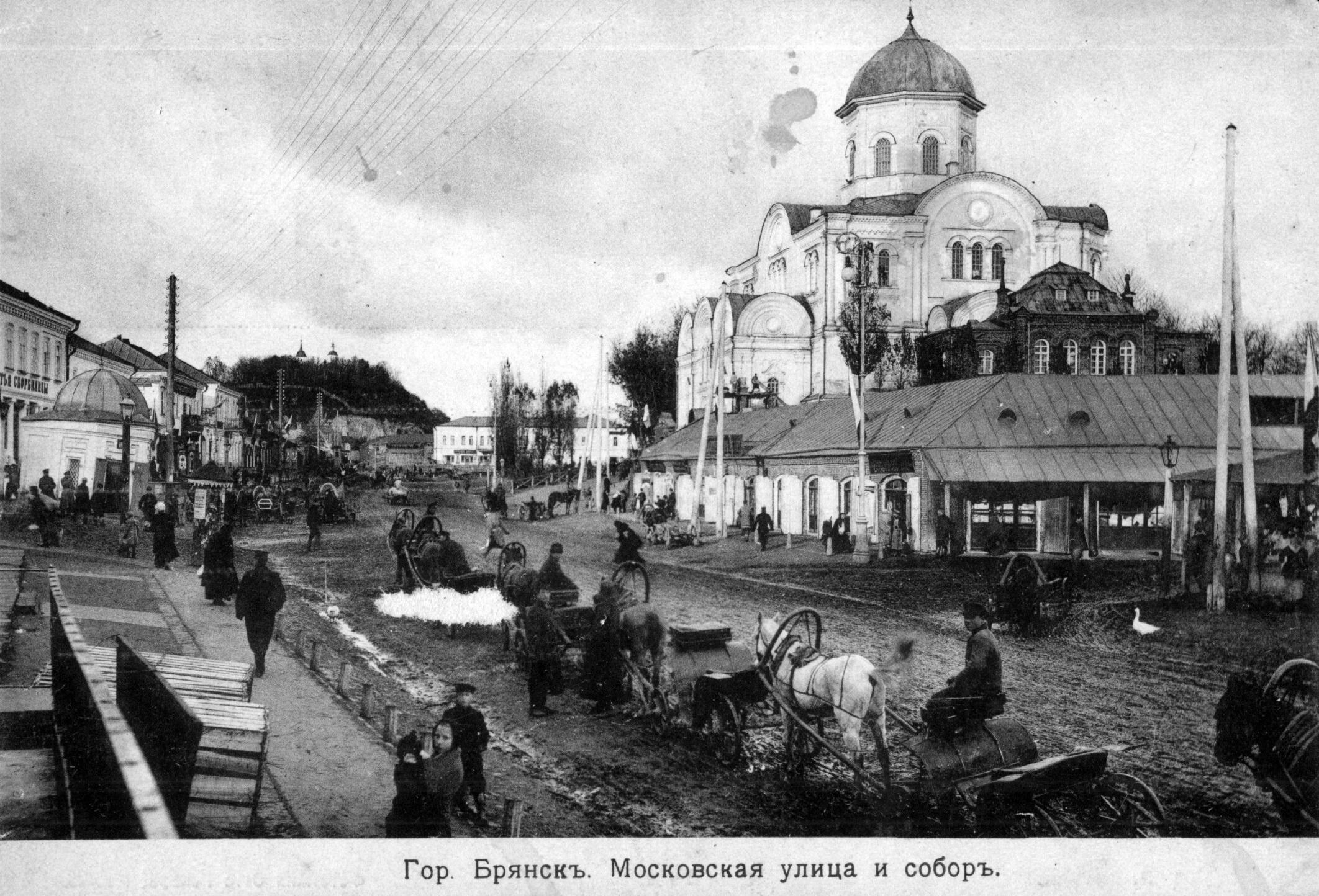Московская улица и собор.