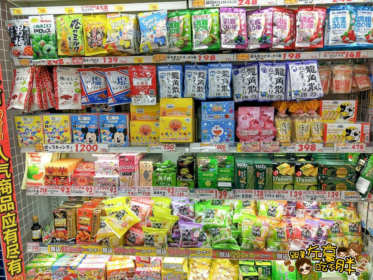 大國藥妝(Daikoku Drug)日本免稅商店-4