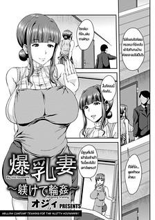 อยากหายเงี่ยนมาหาผม – Bakunyuuzuma ~Shitsukete Rinkan~ Big Tits Housewife – Gangbang training