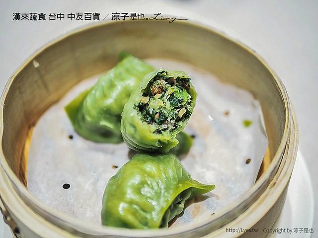 漢來蔬食 台中 中友百貨 22
