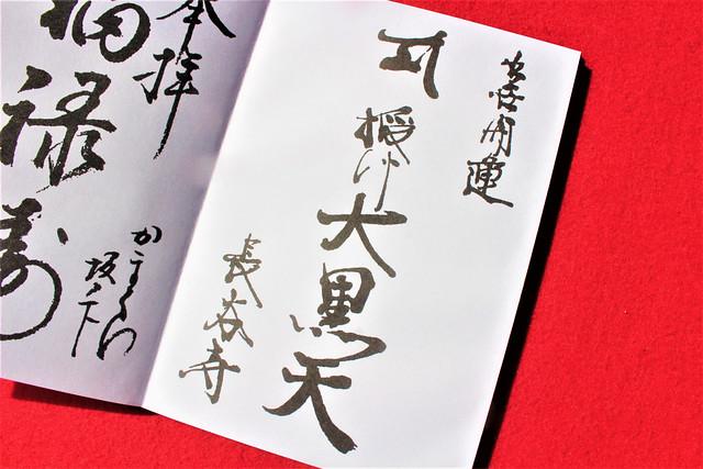 tsurugaoka-gosyuin017