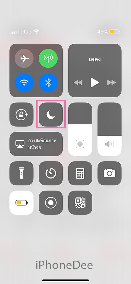 iphone-disturb01