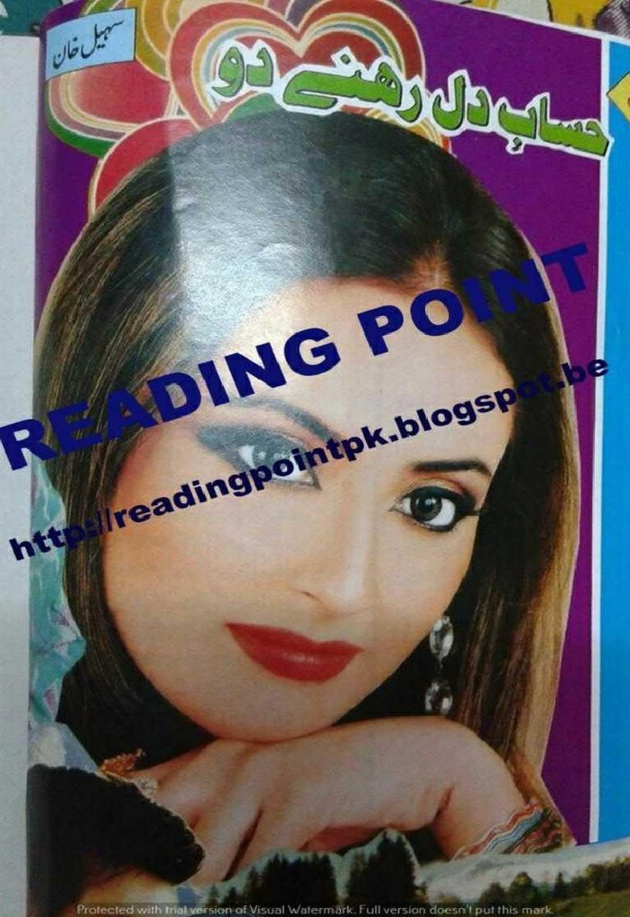 Hisab e Dil Rehne Do is a very well written complex script novel which depicts normal emotions and behaviour of human like love hate greed power and fear, writen by Mrs Sohail Khan , Mrs Sohail Khan is a very famous and popular specialy among female readers