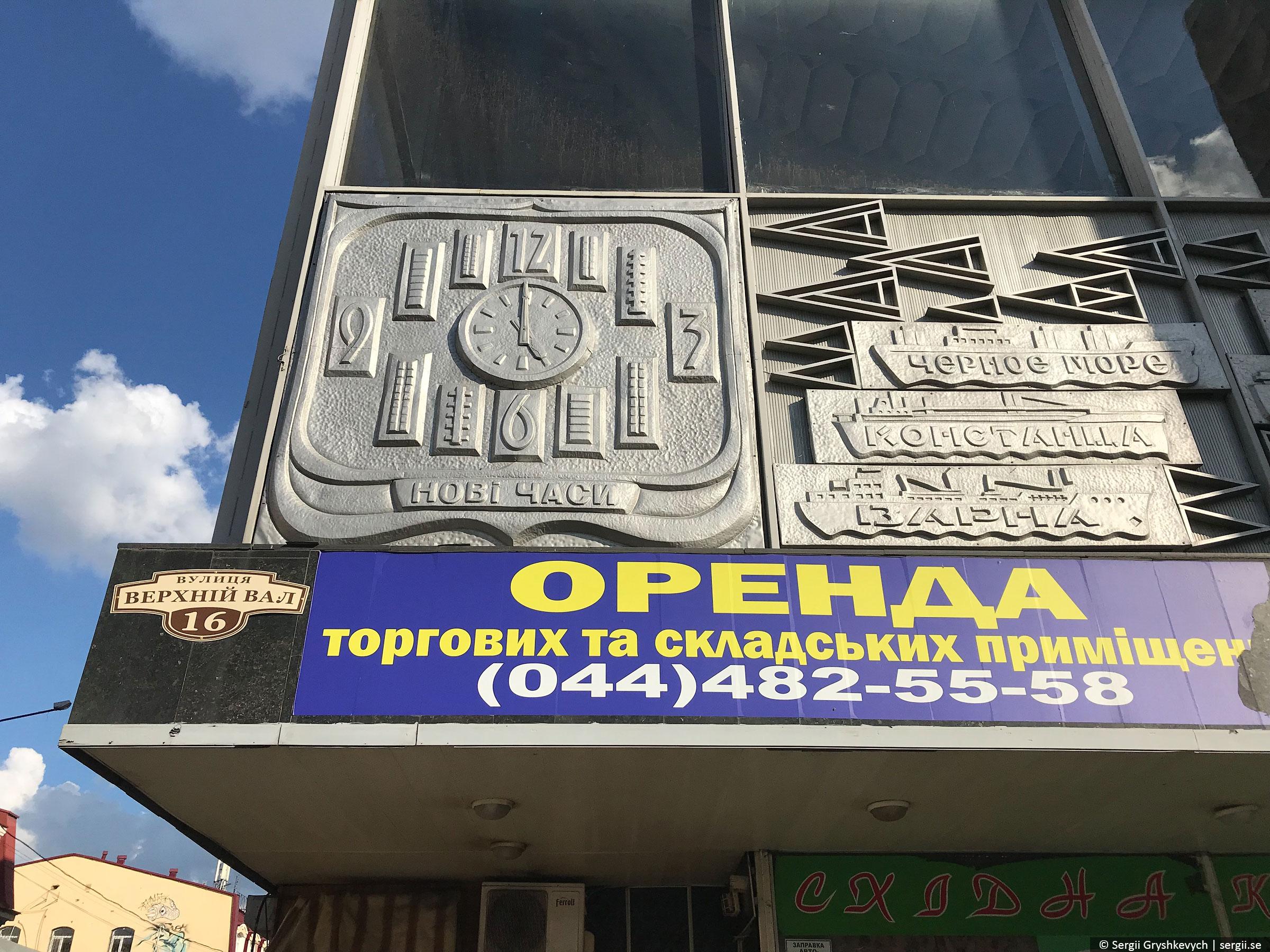 kyiv-ukraine-2018-36