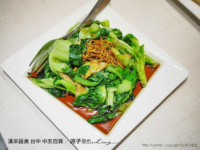漢來蔬食 台中 中友百貨 13