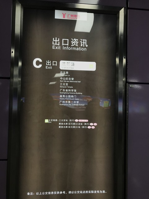 Exit C