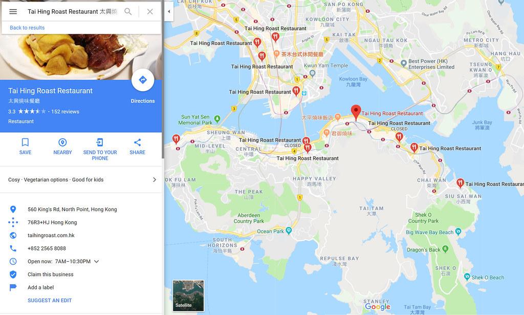 Tai Hing Roast Restaurant 太興燒味餐廳  North Point, Hong Kong 北角, 香港