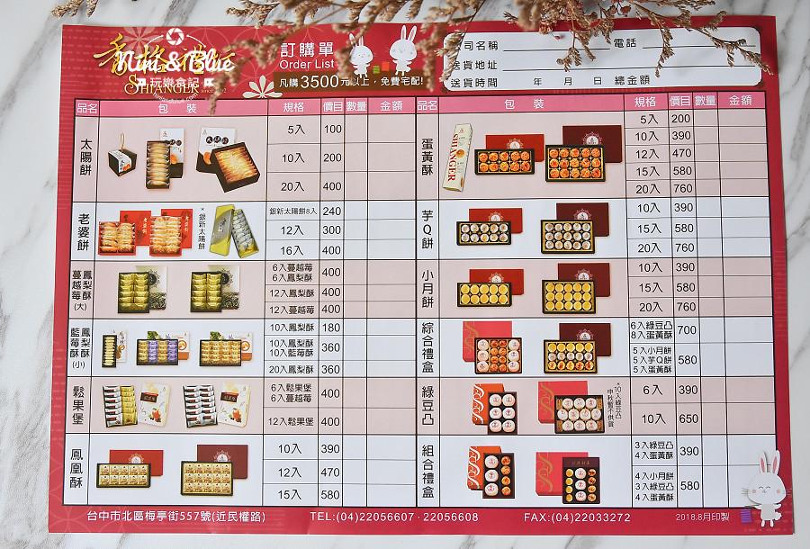 台中月餅 香格禮坊 蛋黃酥13